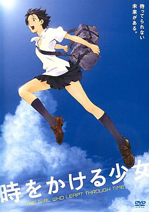 Toki o Kakeru Shoujo DVD cover.jpg