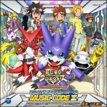 Digimon Xros Wars MUSIC CODE III cover.png