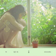 Jung Eunji 2nd mini album The Space.png