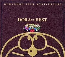 Dora the Movie 20th - Doraemon The Best.jpg