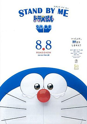 Stand by Me Doraemon vn poster.jpg