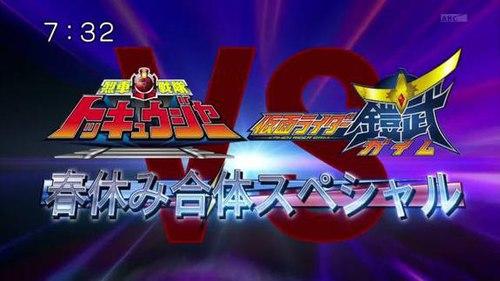Heisei Rider vs  Showa Rider: Kamen Rider Taisen feat  Super Sentai