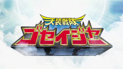 Goseiger title card.png