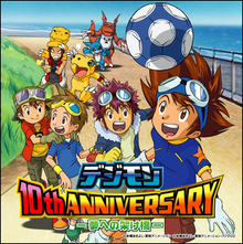 Digimon 10th ANNIVERSARY —The Bridge To Dreams— cover.png