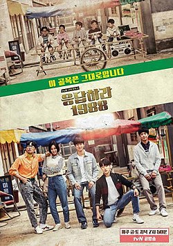 Reply 1988 poster.jpg