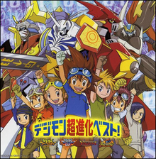 Digimon Super Evolution Best! cover.png