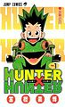 Hunter x Hunter cover vol 1.JPG