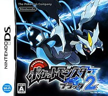 Pokemon Black 2 Box Art.jpg