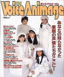 Cover of an issue of Voice Animage, showing five female voice actors dressed in white and wearing a variety of hats.