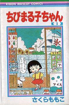 Chibi Maruko-chan vol 1 cover.jpg