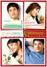 Chuyện Tình Siam