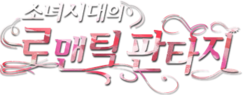 Girls Generation Romantic Fantasy Logo.png