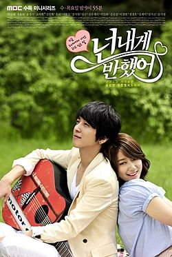 Heartstrings poster.jpg