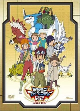 Digimon Adventure 02 box set.jpg