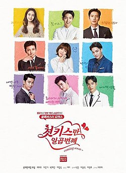 First Seven Kisses Poster.jpg