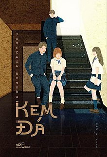 Kem đá (light novel) cover.jpg