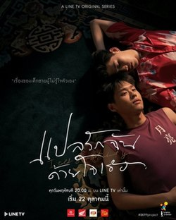 I Told Sunset About You poster.jpg