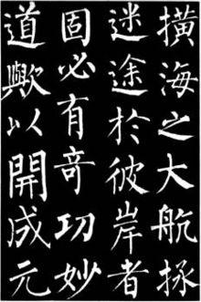 Th\u01b0 ph\u00e1p Trung Hoa \u2013 Wikipedia ti\u1ebfng Vi\u1ec7t