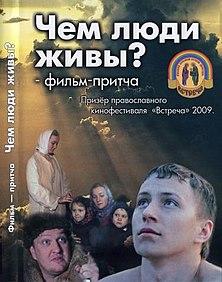 Con người sống bằng gì (phim, 2008).jpg