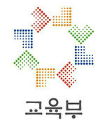 Ministry of Education (South Korea).jpg