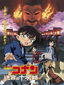 Detective Conan Movie 07 (2003)