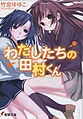 Watashitachi no Tamura-kun light novel volume 1 cover.jpg