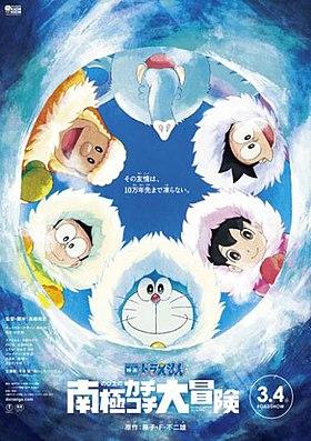 Doraemon Nobita Va Chuyến Tham Hiểm Nam Cực Kachi Kochi Wikipedia