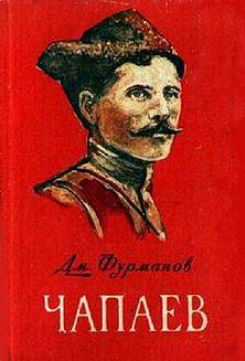 Chapayev (tiểu thuyết).jpg