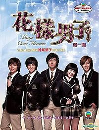 Boys Over Flowers Poster.jpg