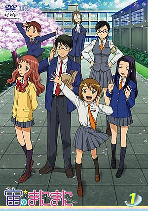 Sora no Manimani DVD 01 cover.jpg