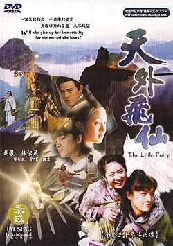 The Little Fairy (DVDs - Tai Seng).jpg