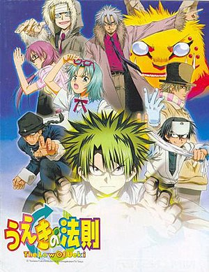 The Law of Ueki poster.jpg