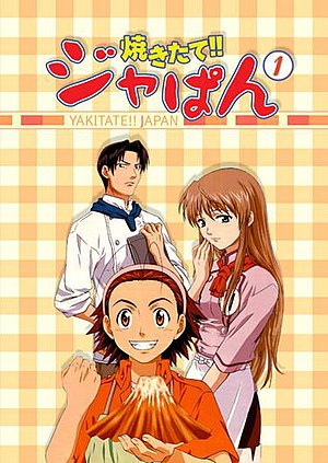 Yakitate Japan DVD boxset 01 cover.jpg
