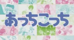 Acchi Kocchi Anime Series Logo.png