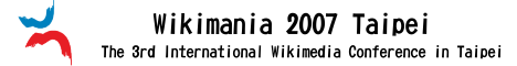 Wikimania2007Banner1stVersion.png
