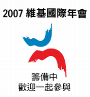 Wikimania2007 a.png