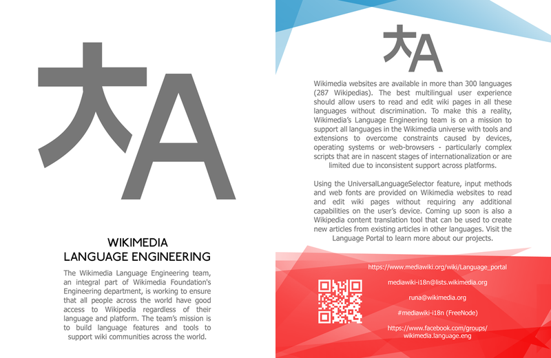 Wikiproject Language Engineering leaflet front copy.png