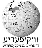 YddishWikpediaLogo