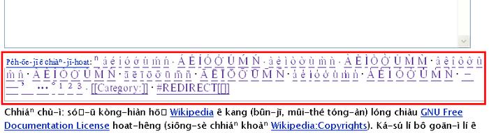 白話字符號表位於編輯頁面的下方