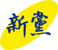 New Party (Taiwan).png