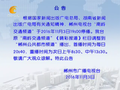 Goodbye card for CZTV-4 (Chenzhou Television).png