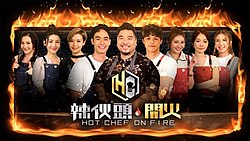 Hot Chef On Fire-ViuTV.jpg