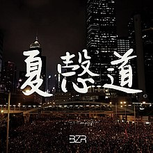 Song Harcourt Road.jpg