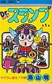 DrSlump1 book.jpg