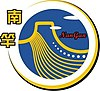 Town seal of Nangan Township.jpg