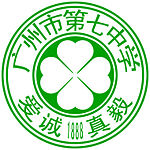 Logo for Guangzhou No.7 Middle School.jpg