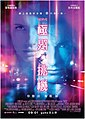 Nerve movie hk.jpg