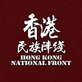 Hong Kong National Front logo.jpg