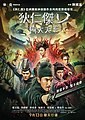 Detective Dee - The Four Heavenly Kings (HK poster).jpg