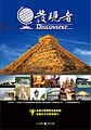 Discoverer (documentary television series).jpg